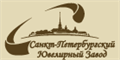 Санкт-Петербургский Ювелирный Завод