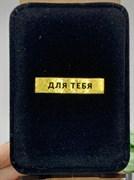 """Футляр бархатный """"ДЛЯ ТЕБЯ"""" под набор 6*5*4,5 см.  арт. 11642 Импортер: Леди Самоцвет."""
